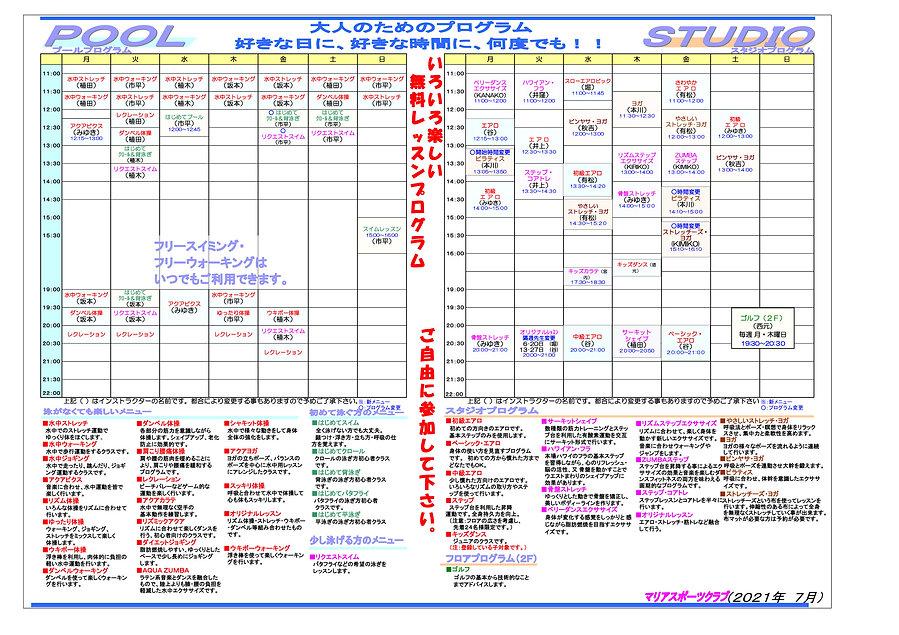 プログラム表(2021年07月)PDF②.jpg