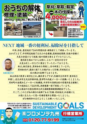プロメンテ九州2021.4_おもて.jpg