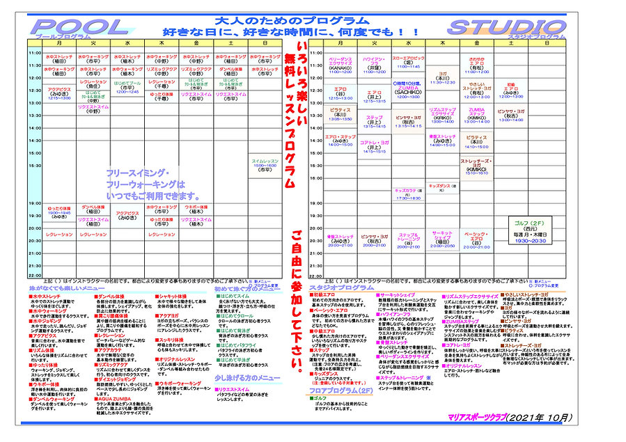 プログラム表(2021年10月)PDF.jpg