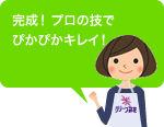 oc_yuka2_saika2.jpeg