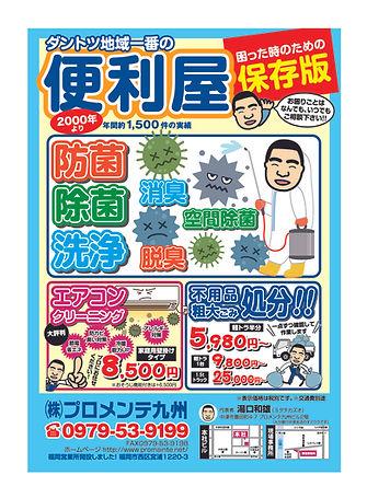 プロメンテ九州2020.3(オモテ)_ol.jpg