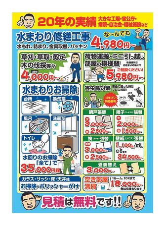 プロメンテ九州2020.3(ウラ)_ol.jpg