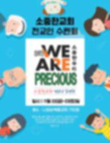 전교인수련회-광고(수정).jpg
