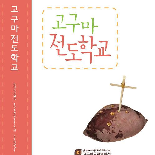 고구마전도학교 강의 CD SET(10CDs)