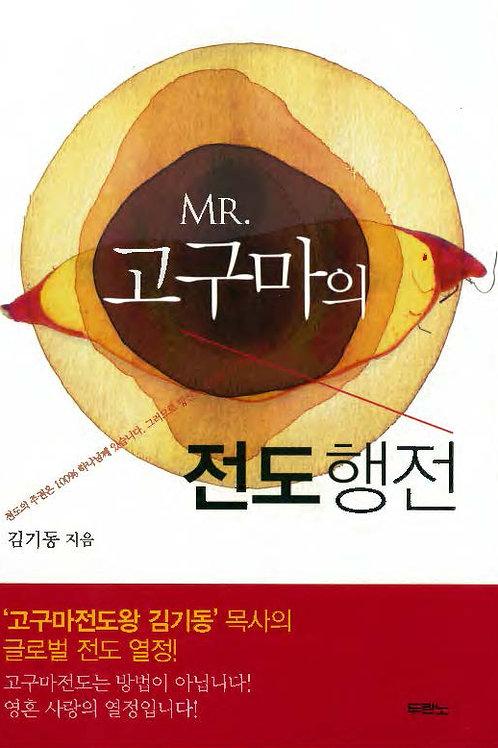 Mr. 고구마의 전도행전(신간)