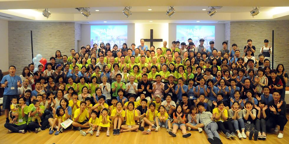 선교사재충전수련회 선교사 참가신청