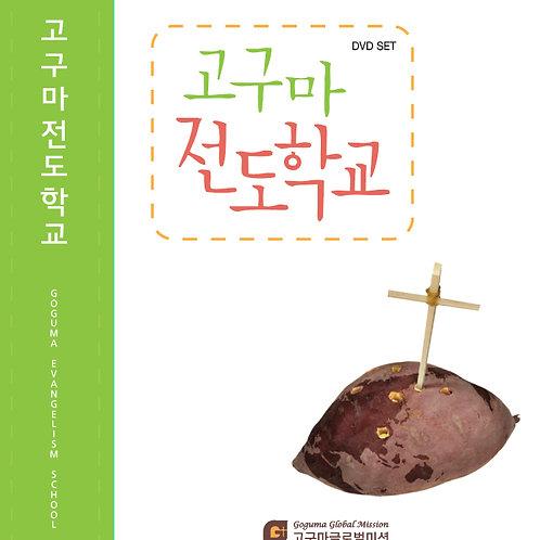 고구마전도학교 강의 DVD SET(10DVDs)