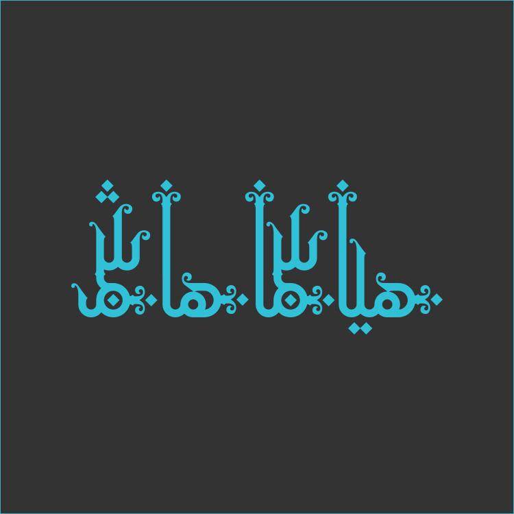 Haya, Sama, Hashem
