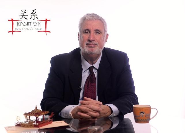 """טיפים לעסקים בסין - אבי הוברמן - טיפ מס 47 - """" לא בקשת לא קבלת"""" ."""