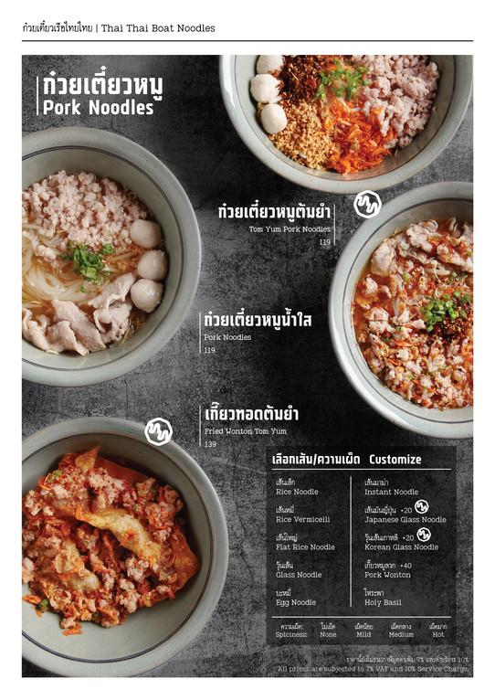 Thai Thai Menu Vol2 V4_9.jpg