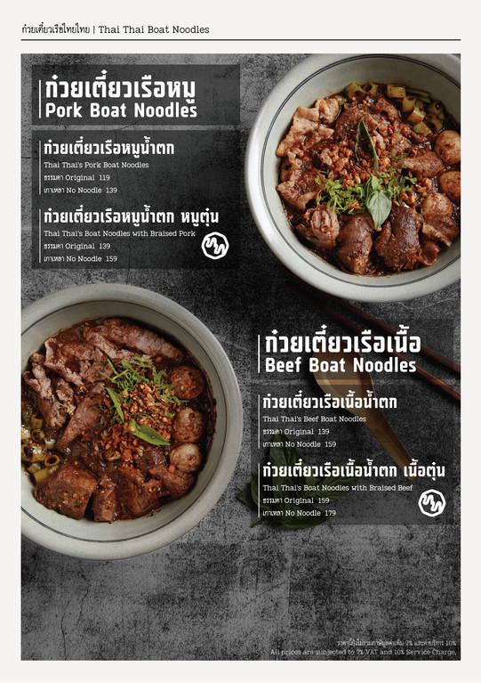Thai Thai Menu Vol2 V4_6-08.jpg