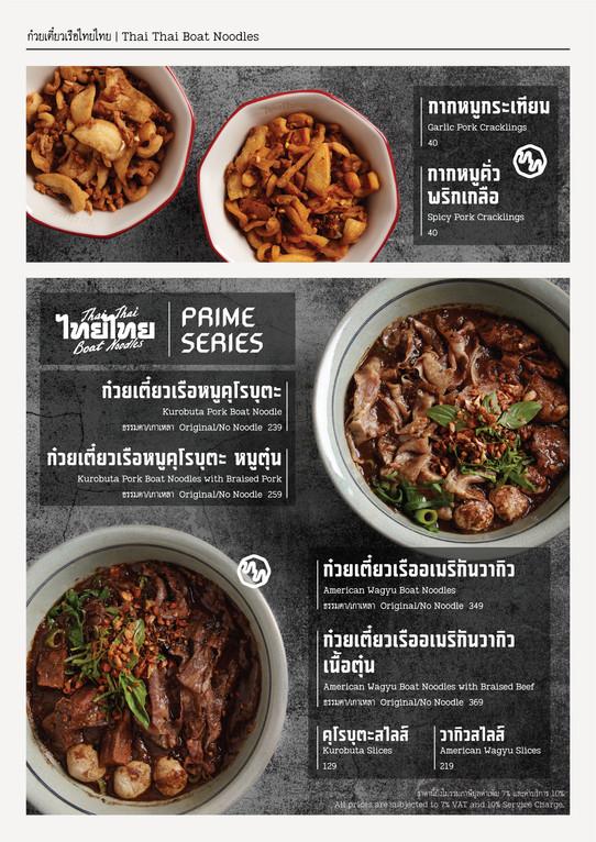 Thai Thai Menu Vol2 V4_7.jpg