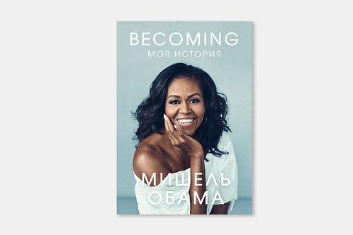 Becoming  Мишель Обама
