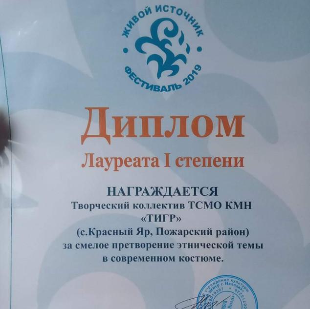 Диплом Лаурята 1 стапени на фестивале Живой Источник 2019