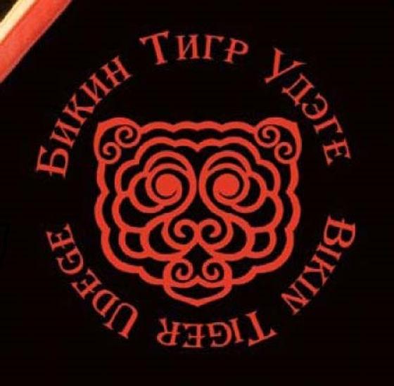 Лого Удэге.jpg