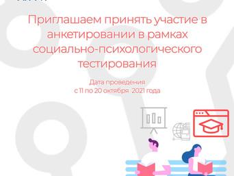 Приглашаем принять участие в анкетировании в рамках социально-психологического тестирования