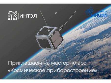 """Приглашаем принять участие в мастер-классе """"Космическое приборостроение"""""""