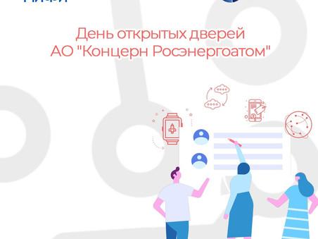 """День открытых дверей АО """"Концерн Росэнергоатом"""""""