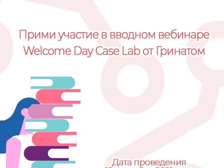 Приглашаем принять участие в вводном вебинаре Welcome Day Case Lab от Гринатом.  