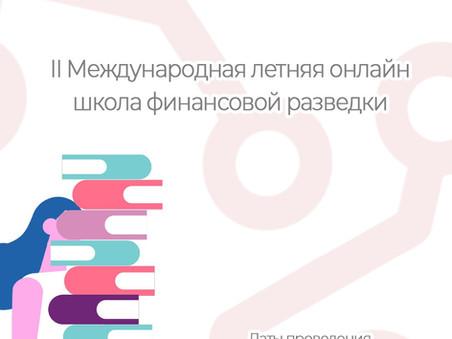 12-16 июля 2021 года пройдет II Международная летняя онлайн школа финансовой разведки