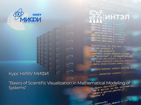 """Курс НИЯУ МИФИ """"Basics of Scientific Visualization in Mathematical Modeling of Systems"""""""