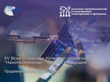 Продление сроков подачи работ на Интернет-олимпиаду «Нанотехнологии – прорыв в будущее!»
