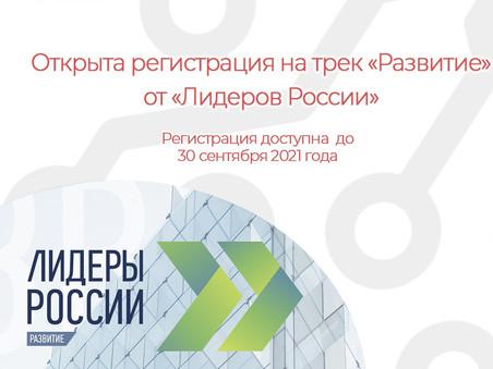Открыта регистрация на трек «Развитие» от «Лидеров России».