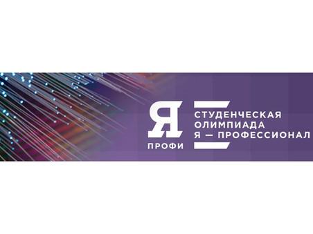 Подведены итоги отборочного этапа олимпиады «Я-ПРОФЕССИОНАЛ»!