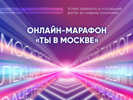 Старт Онлайн-марафона «ТЫ В МОСКВЕ»