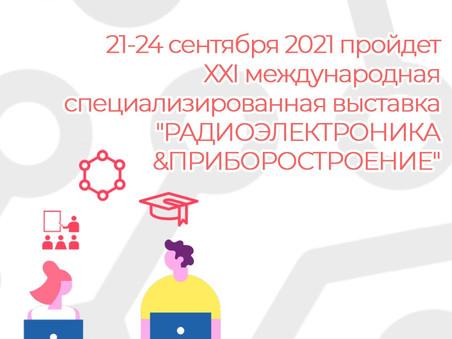 """21-24 сентября 2021 пройдет XXI международная специализированная выставка """"РАДЭЛ"""""""