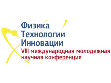 Продолжается регистрация на VIII Международную молодежную научную конференцию ФТИ-2021