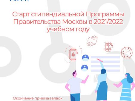 Старт стипендиальной программы Правительства Москвы