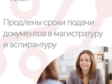 Продлены сроки подачи документов в магистратуру и аспирантуру!