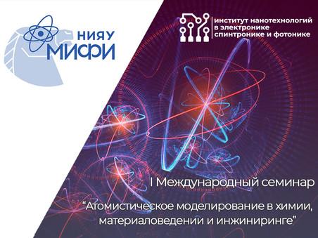 """I Международный семинар """"Атомистическое моделирование в химии, материаловедении и инжиниринге"""""""