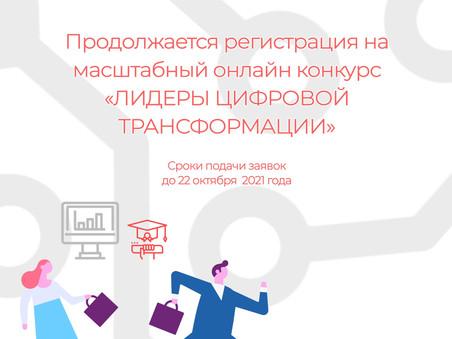 Продолжается регистрация на конкурс «ЛИДЕРЫ ЦИФРОВОЙ ТРАНСФОРМАЦИИ».