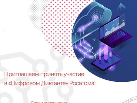 Приглашаем принять участие в «Цифровом Диктанте» Росатома!