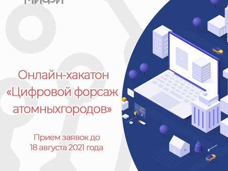 АО «Русатом Инфраструктурные решения» проводит Онлайн-хакатон «Цифровой форсаж атомных городов»