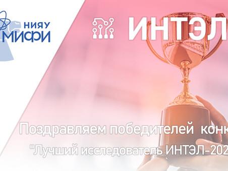 """Подведены итоги Конкурса на звание """"Лучший исследователь ИНТЭЛ-2020""""!"""