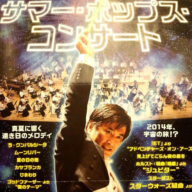 関西フィルハーモニー管弦楽団 サマー・ポップス・コンサート