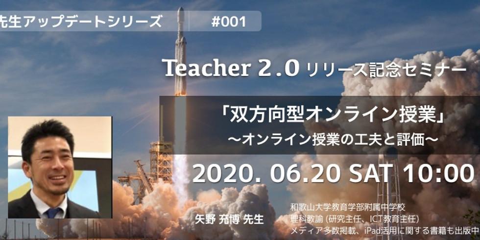 オンラインコミュニティ「Teacher2.0」リリース記念!オンラインセミナー 開催!
