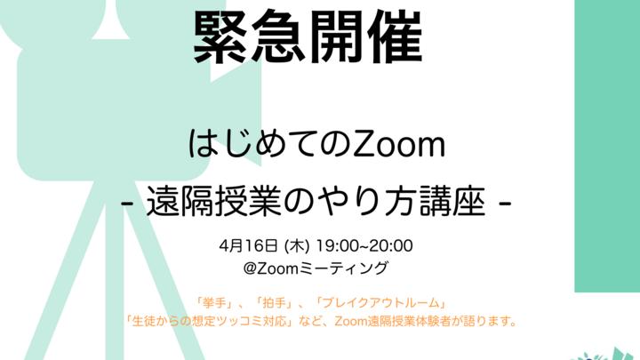 【緊急開催:無料】Zoom授業実践者と一緒に触ってみよう!Zoomを活用した遠隔授業のやり方講座 [オンラインセミナー]※終了