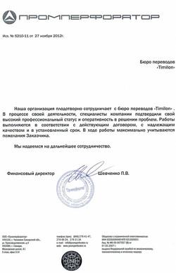 """Отзыв от ООО """"Промперфоратор"""""""
