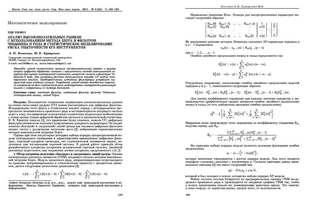 Письменный перевод научных статей
