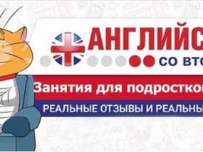 "Сотрудничество с онлайн студией ""Английский со вторника"""
