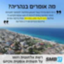 רשת אלחוטית בעיריית נהריה בבצוע SMBIT