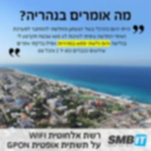 smbit_Nahariya_a.png