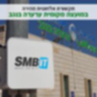 רשת אלחוטית ציבורית בערערה בנגב  SMBIT