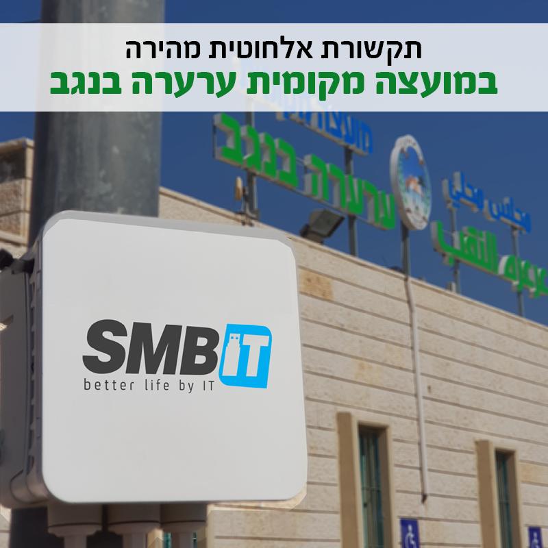 בניין המוצעמה המקומית ערערה בנגב עם לינק אלחטי של SMBIT