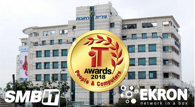 מערכת  אקרון זכתה בפרס מצטייני המחשוב 2018