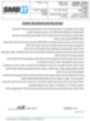 הצהרת מדיניות האיכות של החברה.PNG